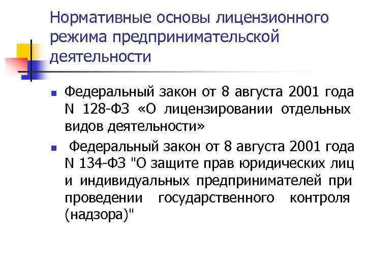 Нормативные основы лицензионного режима предпринимательской деятельности n  Федеральный закон от 8 августа 2001