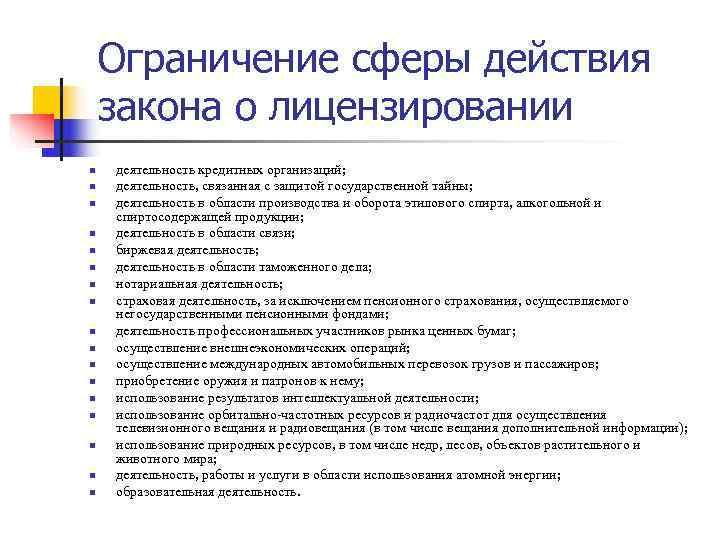 Ограничение сферы действия закона о лицензировании n  деятельность кредитных организаций; n
