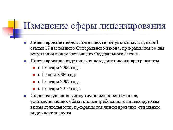 Изменение сферы лицензирования n  Лицензирование видов деятельности, не указанных в пункте 1 статьи