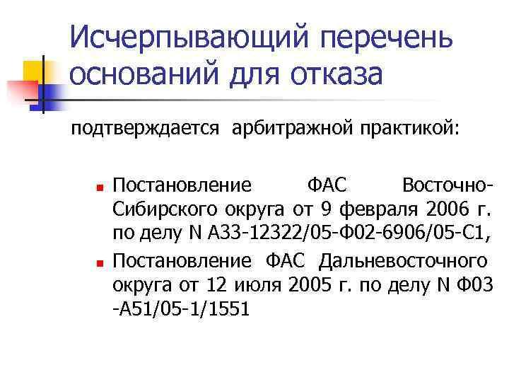 Исчерпывающий перечень оснований для отказа подтверждается арбитражной практикой: n  Постановление  ФАС