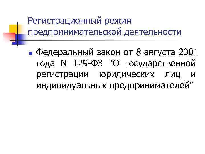 Регистрационный режим предпринимательской деятельности n  Федеральный закон от 8 августа 2001 года N