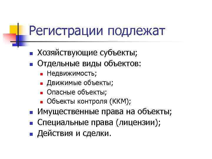 Регистрации подлежат n  Хозяйствующие субъекты; n  Отдельные виды объектов: n  Недвижимость;