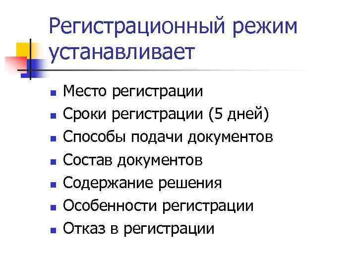 Регистрационный режим устанавливает n  Место регистрации n  Сроки регистрации (5 дней) n