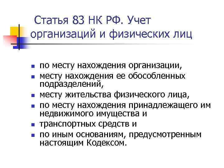 Статья 83 НК РФ. Учет организаций и физических лиц n  по месту