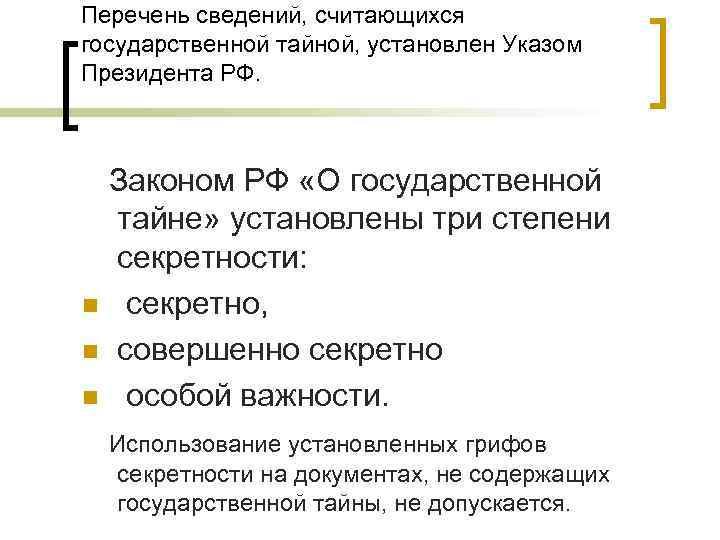 Перечень сведений, считающихся государственной тайной, установлен Указом Президента РФ.  Законом РФ «О государственной
