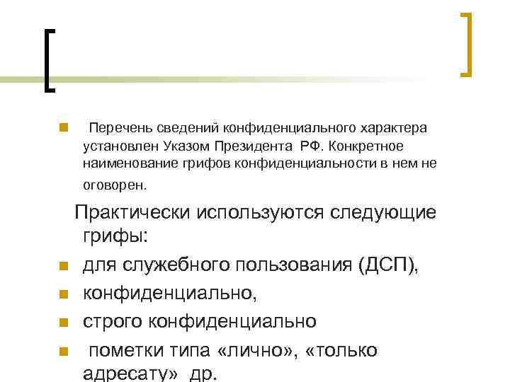 n  Перечень сведений конфиденциального характера установлен Указом Президента РФ. Конкретное наименование грифов конфиденциальности