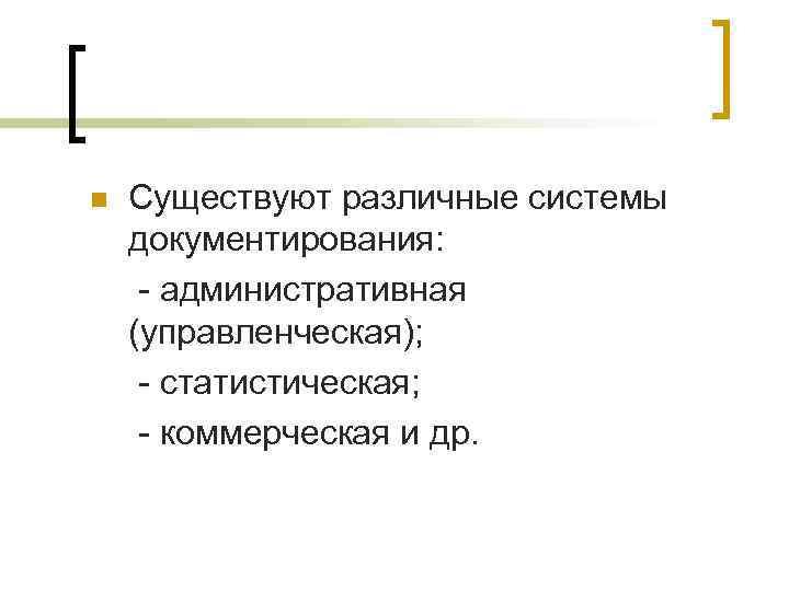 n  Существуют различные системы документирования:  - административная (управленческая);  - статистическая;