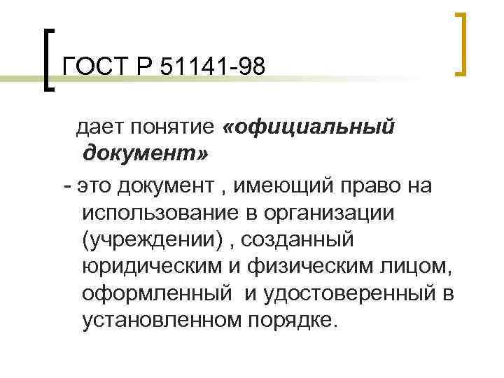 ГОСТ Р 51141 -98  дает понятие «официальный  документ» - это документ ,