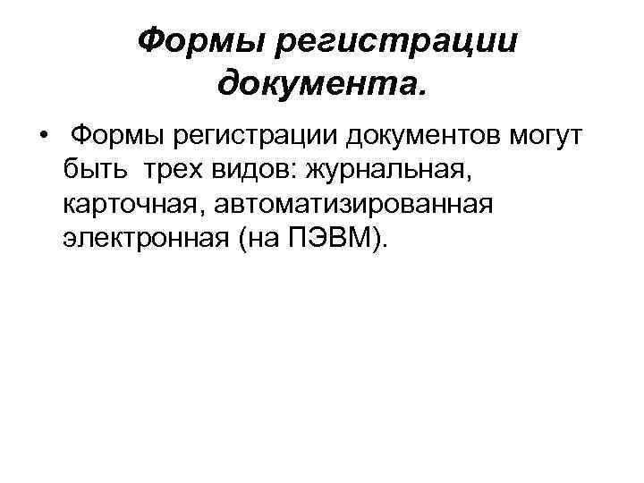 Формы регистрации   документа.  • Формы регистрации документов могут  быть