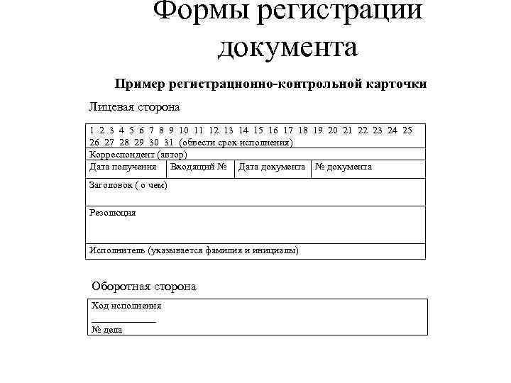Формы регистрации   документа Пример регистрационно-контрольной карточки Лицевая сторона 1