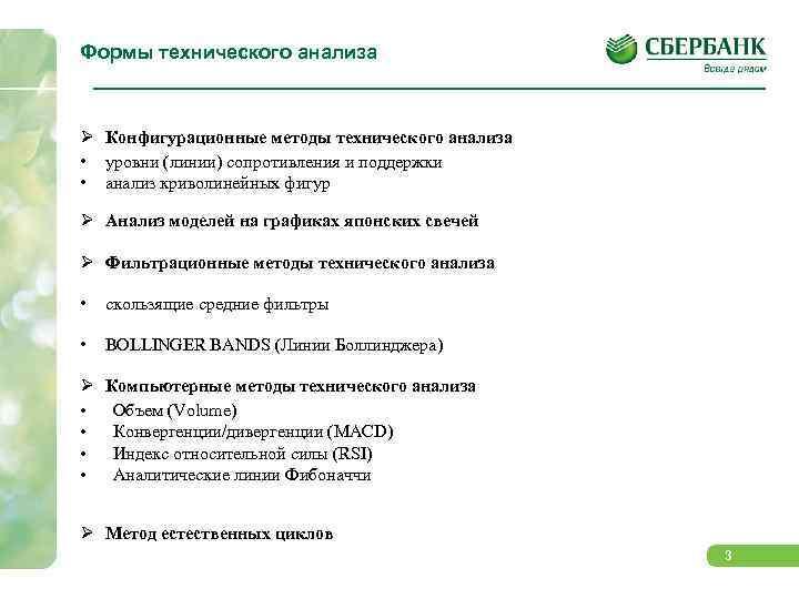 Формы технического анализа  Ø Конфигурационные методы технического анализа • уровни (линии) сопротивления и