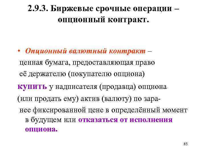 Надписатель И Держатель Опциона