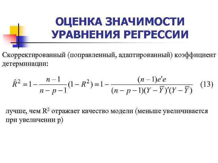 Линейная множественная регрессия лекция 3 ЭКОНОМЕТРИЧЕСКАЯ