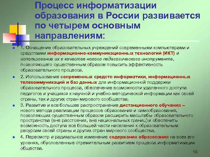 Процесс информатизации   образования в России развивается   по