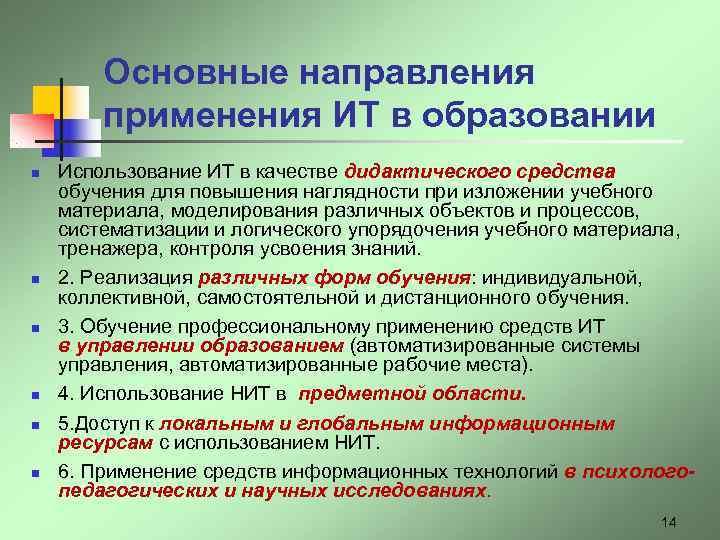 Основные направления   применения ИТ в образовании n  Использование ИТ