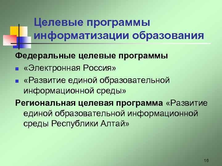 Целевые программы  информатизации образования Федеральные целевые программы n «Электронная Россия»