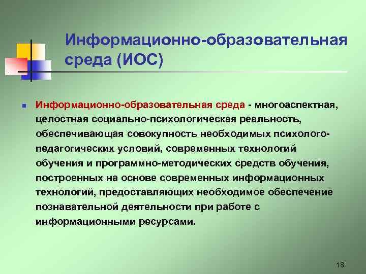 Информационно-образовательная   среда (ИОС) n  Информационно-образовательная среда - многоаспектная,