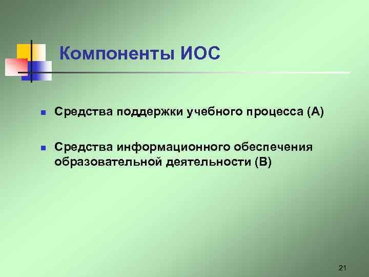Компоненты ИОС  n  Средства поддержки учебного процесса (А) n