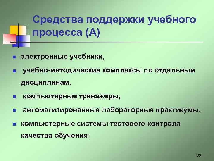 Средства поддержки учебного  процесса (А) n  электронные учебники, n