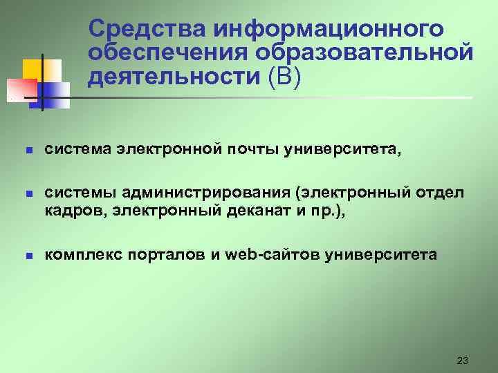 Средства информационного   обеспечения образовательной   деятельности (В) n