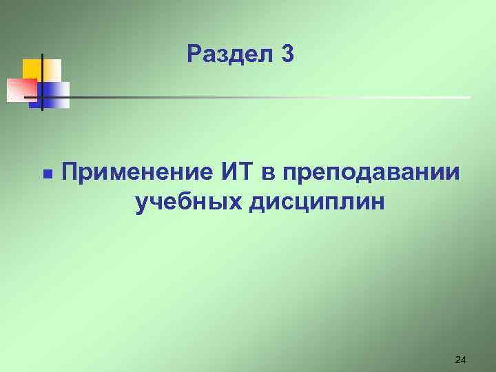Раздел 3  n  Применение ИТ в преподавании   учебных