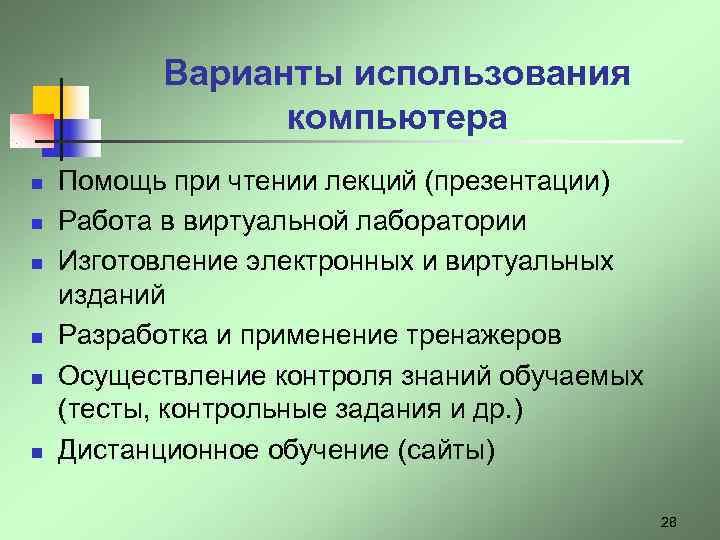 Варианты использования   компьютера n  Помощь при чтении лекций (презентации)
