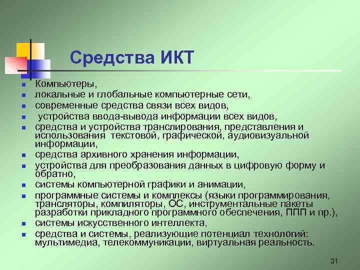 Средства ИКТ n  Компьютеры, n  локальные и глобальные компьютерные