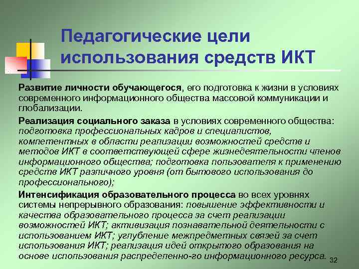 Педагогические цели   использования средств ИКТ Развитие личности обучающегося, его подготовка