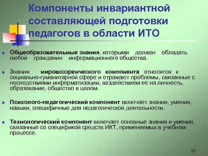 Компоненты инвариантной  составляющей подготовки  педагогов в области ИТО n