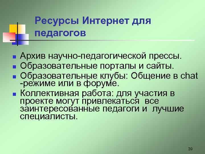 Ресурсы Интернет для  педагогов n  Архив научно-педагогической прессы. n