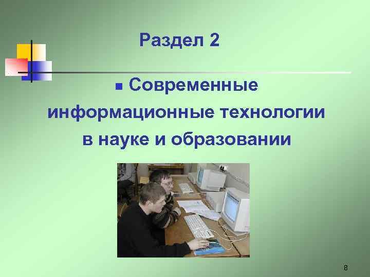 Раздел 2  n Современные информационные технологии  в науке и