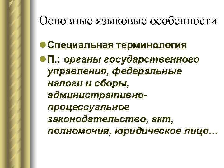 Основные языковые особенности l Специальная терминология l П. : органы государственного  управления, федеральные