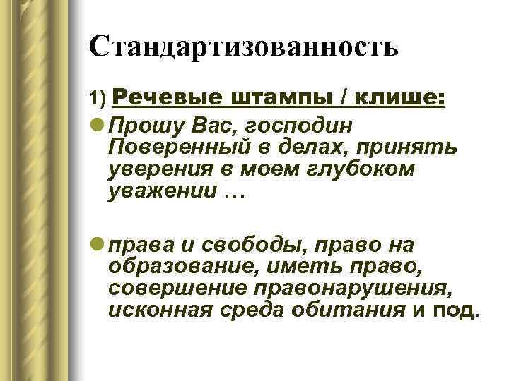 Стандартизованность 1) Речевые штампы / клише: l Прошу Вас, господин  Поверенный в делах,