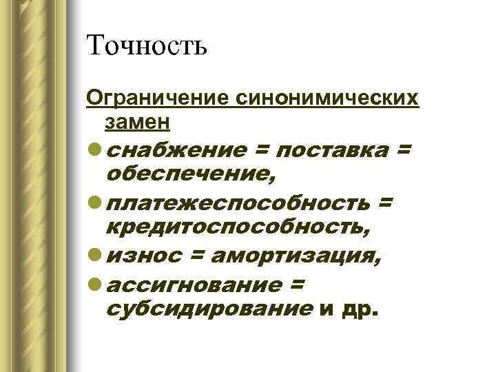 Точность Ограничение синонимических  замен l снабжение = поставка =  обеспечение, l платежеспособность