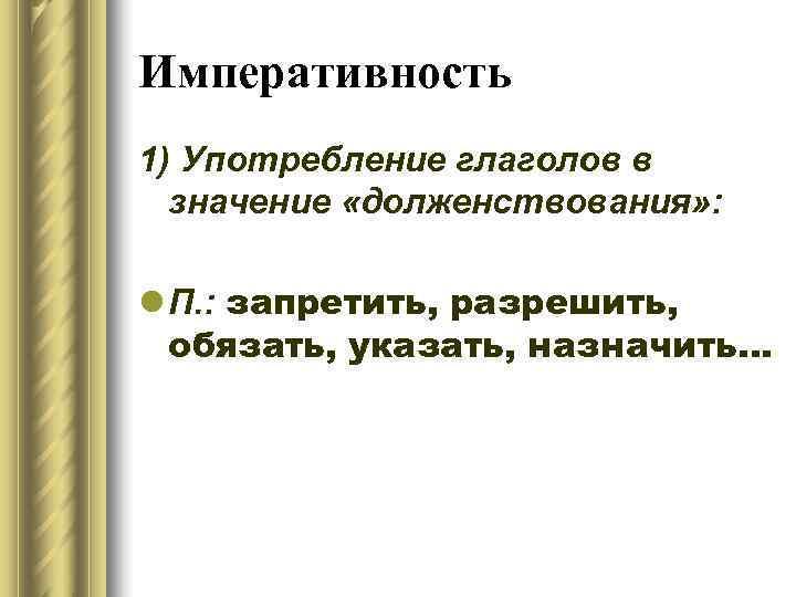 Императивность 1) Употребление глаголов в  значение «долженствования» :  l П. : запретить,
