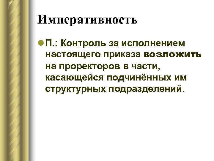 Императивность l П. : Контроль за исполнением  настоящего приказа возложить  на проректоров