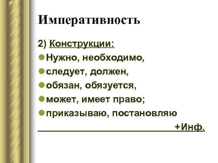 Императивность 2) Конструкции: l Нужно, необходимо, l следует, должен, l обязан, обязуется, l может,