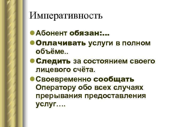 Императивность l Абонент обязан: … l Оплачивать услуги в полном  объёме. . l