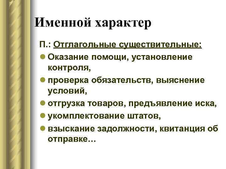 Именной характер П. : Отглагольные существительные: l Оказание помощи, установление  контроля, l проверка