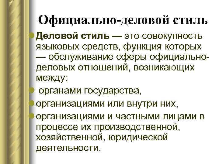 Официально-деловой стиль l Деловой стиль — это совокупность  языковых средств, функция которых