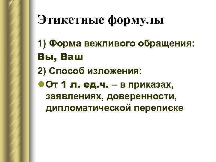Этикетные формулы 1) Форма вежливого обращения: Вы, Ваш 2) Способ изложения: l От 1