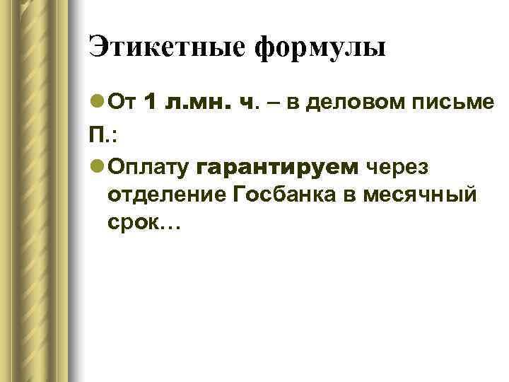 Этикетные формулы l От 1 л. мн. ч. – в деловом письме П. :