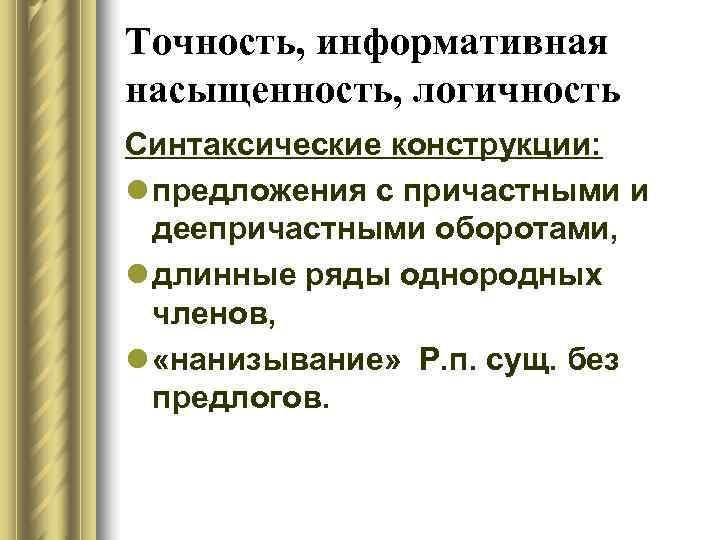 Точность, информативная насыщенность, логичность Синтаксические конструкции: l предложения с причастными и  деепричастными оборотами,