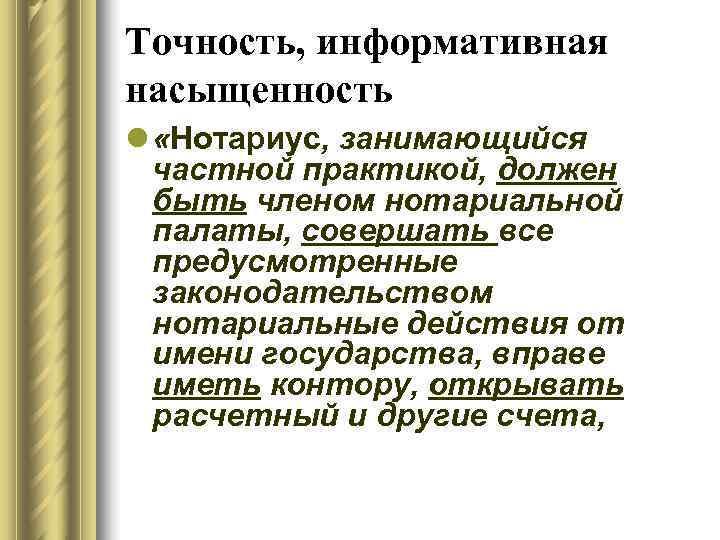 Точность, информативная насыщенность l «Нотариус, занимающийся  частной практикой, должен  быть членом нотариальной