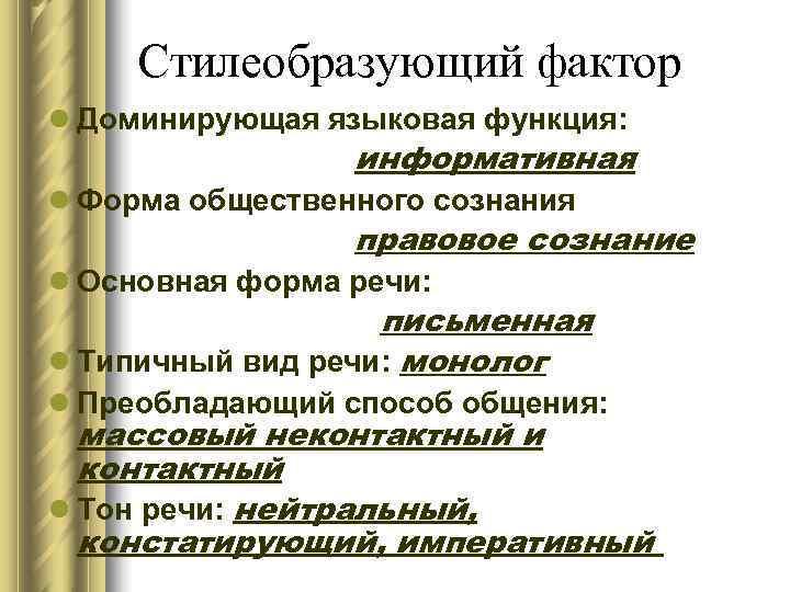 Стилеобразующий фактор l Доминирующая языковая функция:    информативная l Форма