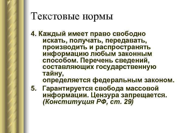 Текстовые нормы 4. Каждый имеет право свободно искать, получать, передавать, производить и распространять информацию