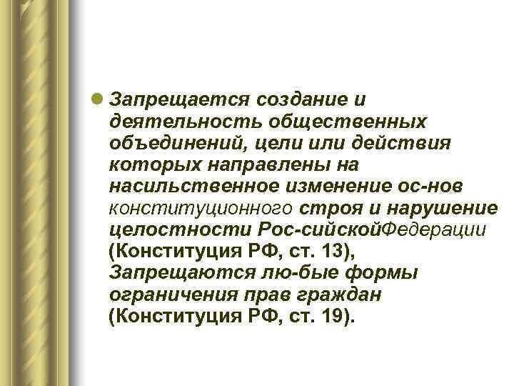 l Запрещается создание и  деятельность общественных  объединений, цели или действия  которых