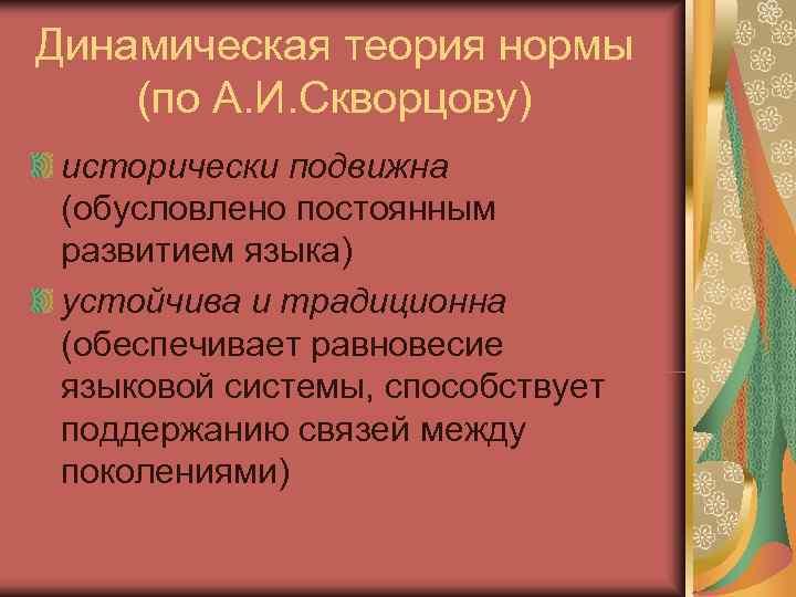 Динамическая теория нормы (по А. И. Скворцову) исторически подвижна (обусловлено постоянным развитием языка) устойчива