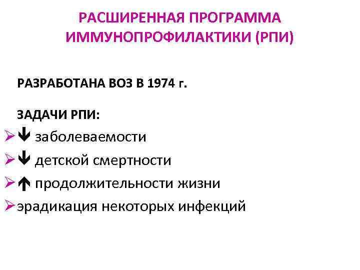 РАСШИРЕННАЯ ПРОГРАММА   ИММУНОПРОФИЛАКТИКИ (РПИ)  РАЗРАБОТАНА ВОЗ В 1974