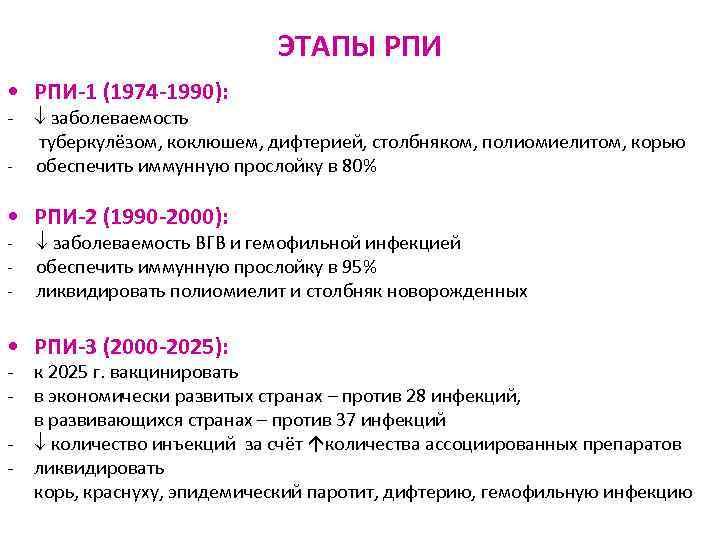 ЭТАПЫ РПИ • РПИ-1 (1974 -1990): -  заболеваемость